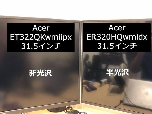 monitor_koutaku.jpg